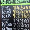 3月15日の金プラチナ買取価格