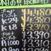 3月18日の金プラチナ買取価格