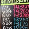 4月6日の金プラチナ買取価格