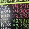 4月19日の金プラチナ買取価格