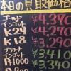 4月20日の金プラチナ買取価格