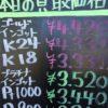 5月13日の金プラチナ買取価格