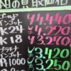 6月24日の金プラチナ買取価格