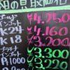 6月2日の金プラチナ買取価格