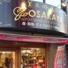 大阪屋が買い取るのはルイヴィトンだけじゃありません!w