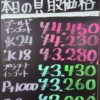 10月4日の金プラチナ買取価格です!