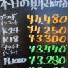 11月4日の金プラチナ買取価格を更新いたしました!