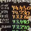 11月17日の金プラチナの買取相場はいかに?!