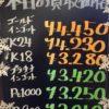 11月18日の金プラチナ買取価格はどやさ?!