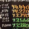 12月9日の金プラチナの買取価格はこちらでーす!