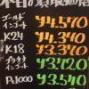 1月12日の金プラチナ買取価格はこちらです!