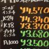 1月18日の金プラチナ買取価格を更新いたしました(^^)