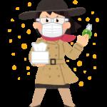 2月26日の買取価格★花粉