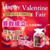 ★みなさ~ん!バレンタインフェアですよ~!★