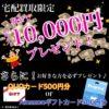 ✩4月7日の買取価格と、最大1万円プレゼント?!✩